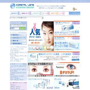 Coastallens contact lenses