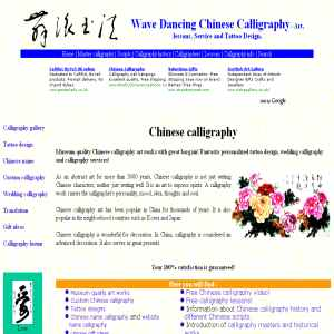 Chinese Caligraphy As An Art